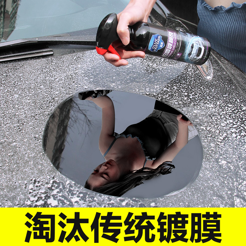 汽车镀膜剂纳米喷雾水晶液体镀晶正品玻璃车漆液套装蜡用品黑科技