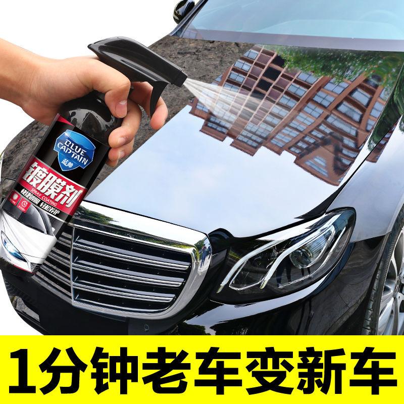 汽车镀膜剂纳米喷雾水晶液体镀晶正品蜡车漆渡膜液套装