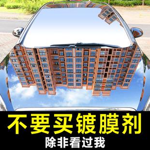 蜡车漆渡膜液套装 用品黑科技 汽车镀膜剂纳米喷雾水晶液体镀晶正品