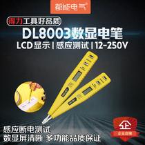 得力数显测电笔家用电子电笔数字测电笔测断点多功能高精准度电工