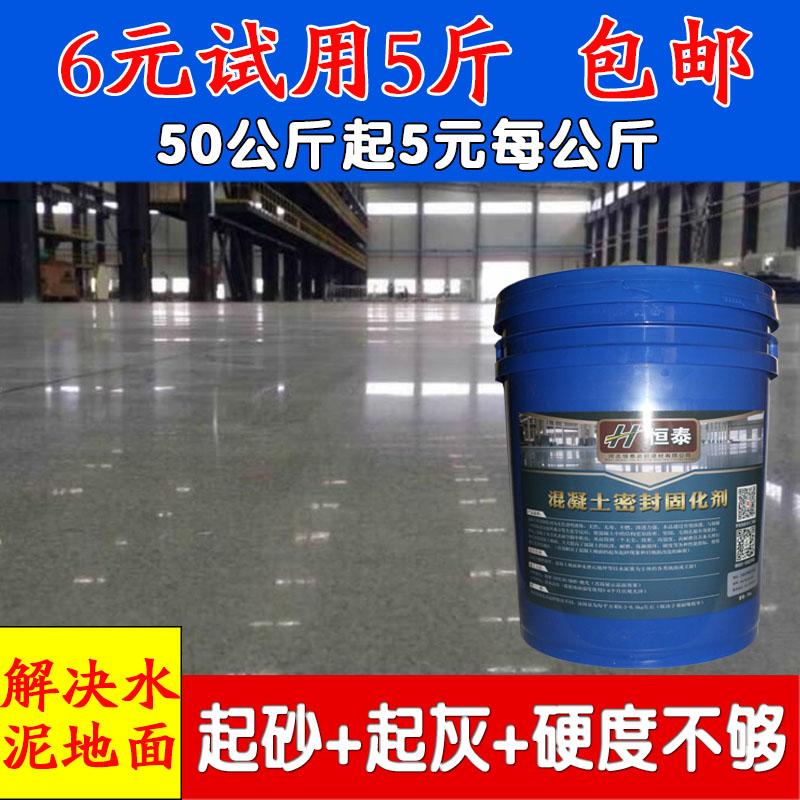 固化剂水泥地