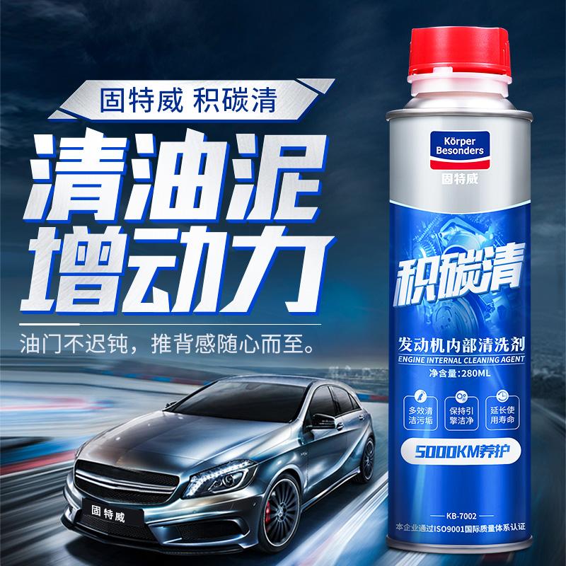 固特威发动机内部清洗剂汽车专用除积碳炭去油泥清洁机油清洗免拆