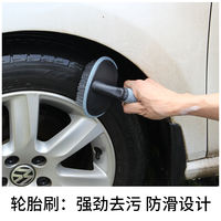 Car tire brush wheel brush car wash tool cleaning cleaning wheel rim special strong decontamination