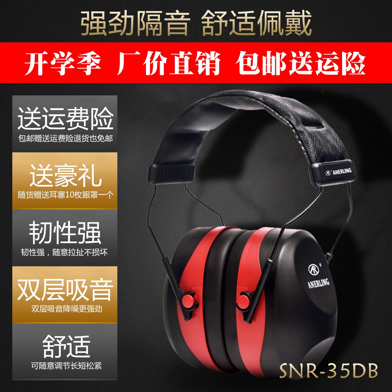 防噪音耳机