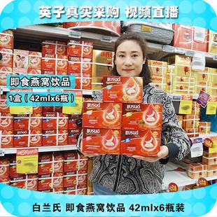 泰国正品BRAND'S白兰氏即食燕窝饮品42mlX6瓶装即食燕窝饮品
