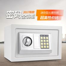投币保管箱存钱罐 25保险箱办公迷你小型入墙密码 保险柜家用20