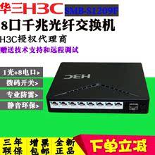 新品H3C华三SMB-S1209F 8口全千兆无管理以太网交换机1光口交换器