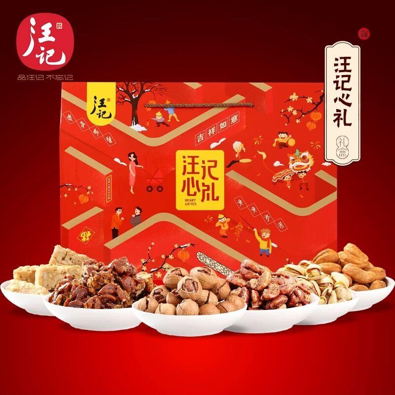 炒货零食临安山核桃坚果组合礼盒年货 汪记心礼