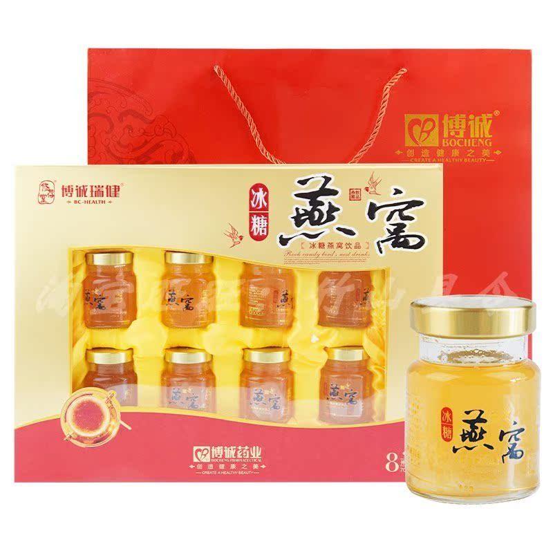 即食冰糖燕窝8瓶礼盒装 博诚药业孕妇中老年人营养礼品保健滋补品