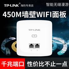 TP-LINK墙壁WIFI面板86型入墙450M无线AP路由器千兆双网口