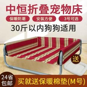 中恒宠物 狗床 狗窝 可拆卸清洗沙发床 猫狗狗用品 24省包邮