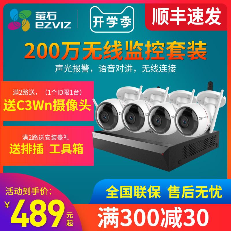 海康威视萤石无线监控器设备套装家用商用高清系统工厂室外摄像头