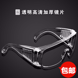 Protective goggles Labor Protection Goggles Sand-proof riding shockproof spectacles workshop Eye mask chemical experimental protective goggles