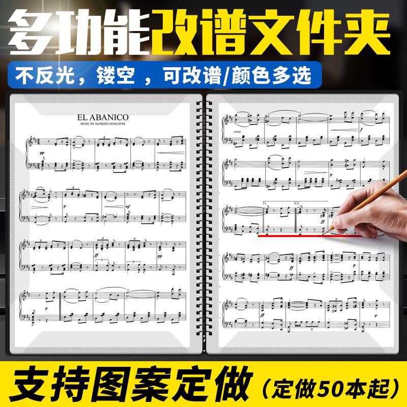 不反光可改谱钢琴谱夹册乐谱修改夹活页曲谱夹子3A4学生文件夹袋