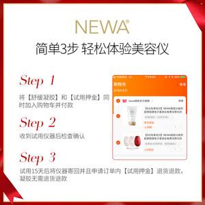 【0元先享后付】NEWA妞娃以色列胶原射频电子美容仪免费试用15天