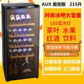 AUX 奥克斯 215AD红酒恒温柜茶叶冷藏柜展示柜家用冰吧保鲜