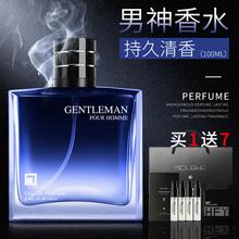 吸引异性】男士香水持久淡香清新男人味香氛喷雾古龙勾引抖音同款