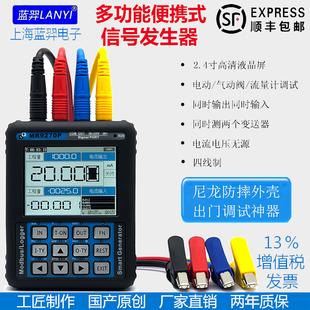 4-20mA信号发生器电流变送器仪器仪表信号源调节阀门气动阀门