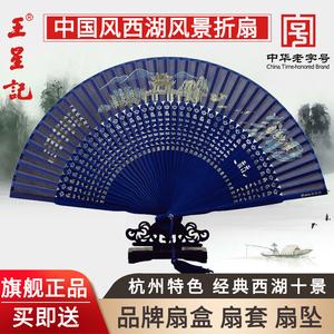 杭州王星记扇子女式折扇中国风 西湖风景 日式真丝绢扇古风礼品扇