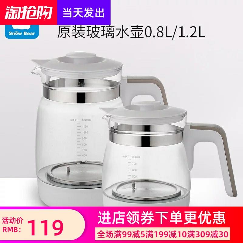 小白熊恒温调奶器婴儿玻璃水壶冲奶机配件HL0856/0857原装配件