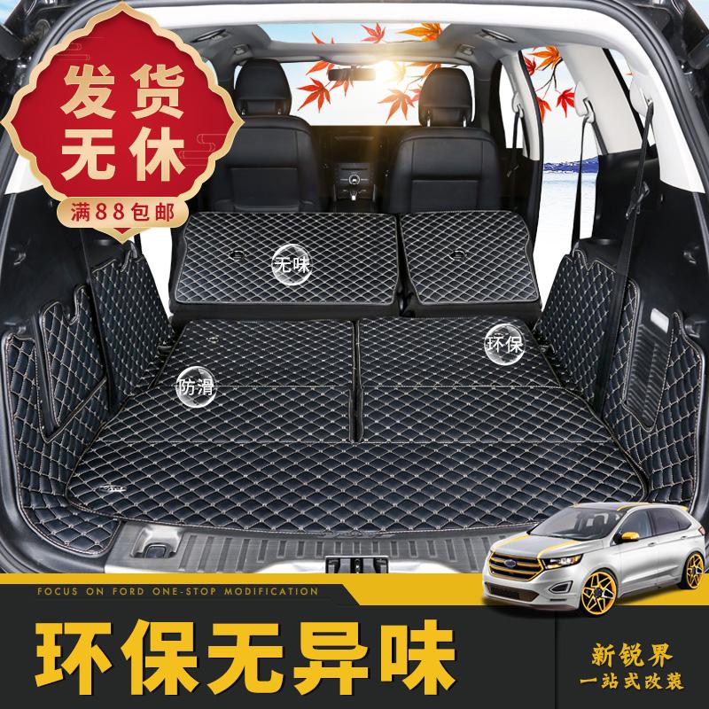 福特锐界后备箱垫七座全包围专用15-18款新锐界5/7汽车改装尾箱垫