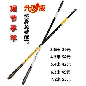 馨龙纹鲤短节竿钓鱼竿超轻超硬4.5 5.4 6.3 7.2米鱼竿碳素溪流竿
