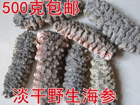 进口红岩刺海参北极海参野生土耳其南美海刺参淡干包邮500克