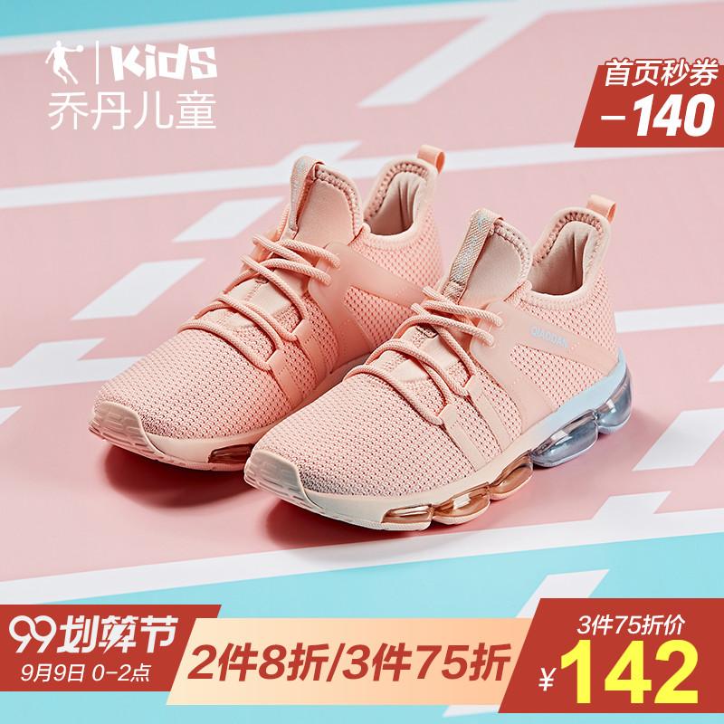 喬丹童鞋女童運動鞋氣墊跑步鞋2019新款中大童網面透氣兒童鞋子女