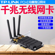 TP-LINK dual-frequency Gigabit PCI PCIe PCI-E wireless network card desktop computer built-in 1000M WiFi signal infinite receiver 5G built-in independent socket network interface