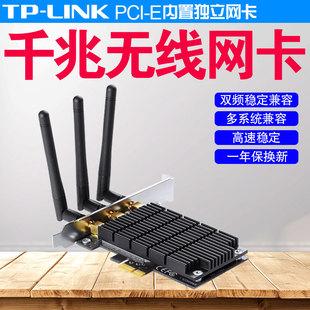 PCI 5G内置独立插口网线接口 E无线网卡 wifi信号无限接收器 pcie 台式机电脑内置1000M 双频千兆PCI LINK
