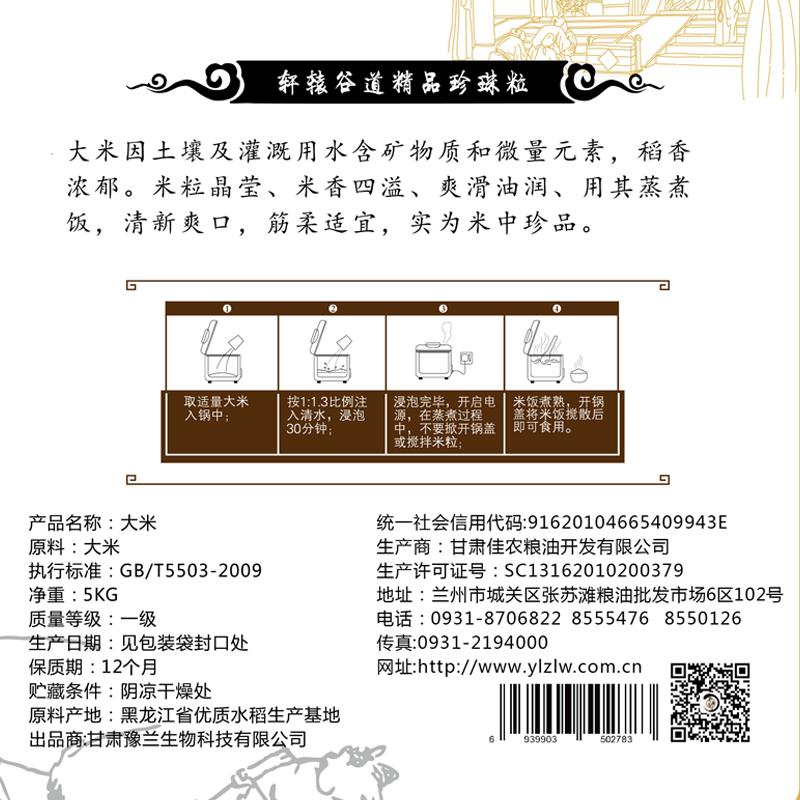 东北大米5kg粳米圆粒米黑龙江农家自产熬粥米东北珍珠米大米10斤
