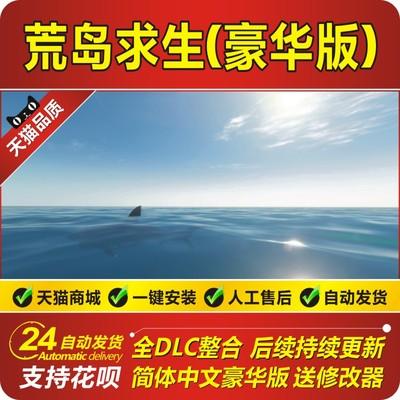 荒岛求生 Stranded Deep 中文版V0.44 pc电脑游戏 送修改器合成表