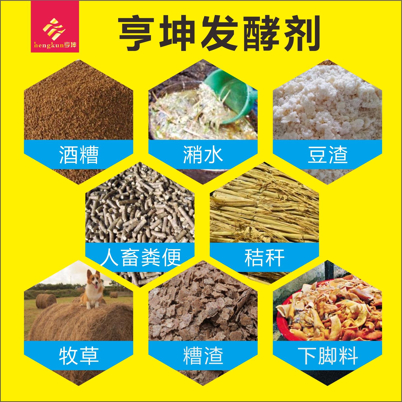 通用EM菌种发酵剂牛粪猪粪粪便鸡粪秸秆堆肥肥料青储饲料有机肥