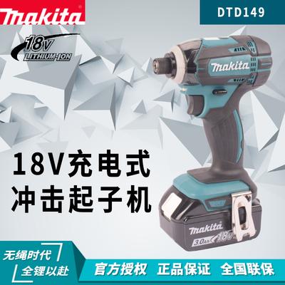 牧田Makita充电冲击起子机DTD149SFJ电动冲击螺丝刀电钻18V锂电池