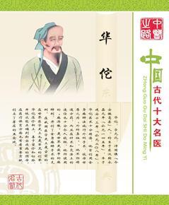 中国古代十大名医简介 中医名医名家挂图挂画 华佗扁鹊海报装饰画