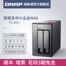 QNAP Wilcom TS-251+2 Disk Four Core Private Cloud NAS Network Storage Home Video and Audio without Hard Disk