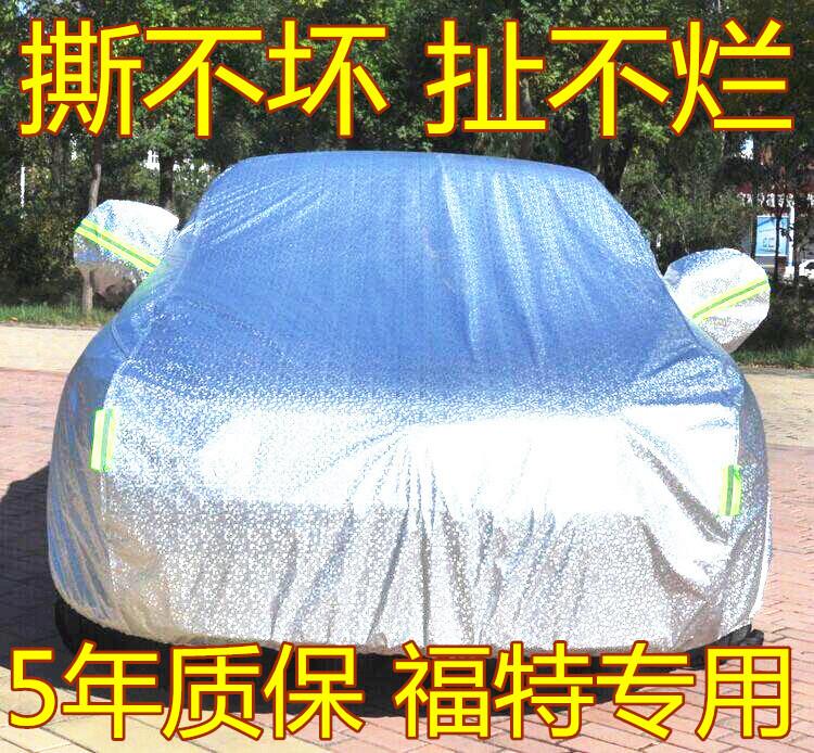 新福特福克斯福睿斯蒙迪欧车罩翼博翼虎汽车衣防晒防雨隔热遮阳罩