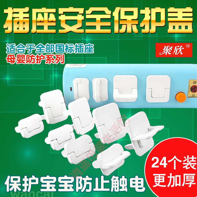插座保护盖安全儿童防护盖宝宝防触电电源保护套婴儿插头堵插孔塞