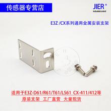 R61 支架D61 411 D62 原装 412通用 e3z cx系列光电开关传感器安装图片