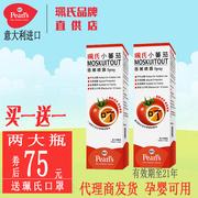 珮氏小番茄驱蚊液喷雾孕妇成人户外婴儿防蚊水有效期至21年买1送1