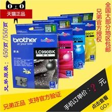 原装兄弟LC990BK MFC-5890CN 6690 5490 6890CDW 795CW打印机墨盒