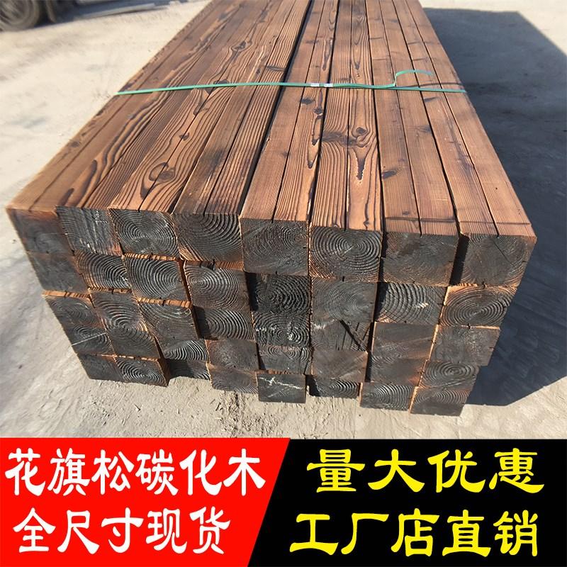 防腐木 碳化木葡萄架 方木 户外地板凉亭立柱实木龙骨枕木 葡萄架