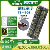 正泰6位P接线排45A铜TB 4506接线端子接线板接线柱连接器6进6出