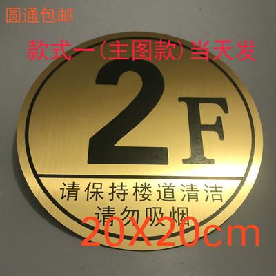 现货楼层牌指示牌酒店宾馆楼层号定制数字做门牌号宿舍电梯楼层贴