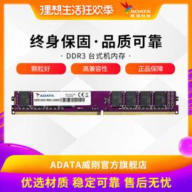 威刚万紫千红4G 8G DDR3 1600台式机内存条 兼容1600 1333图片