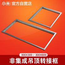 平板灯600X600led转换框转接框架暗装300x300x60集成吊顶配件浴霸