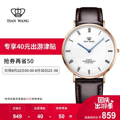 天王表品牌手表正品石英表休闲男表皮带女表防水手表情侣表tk系列
