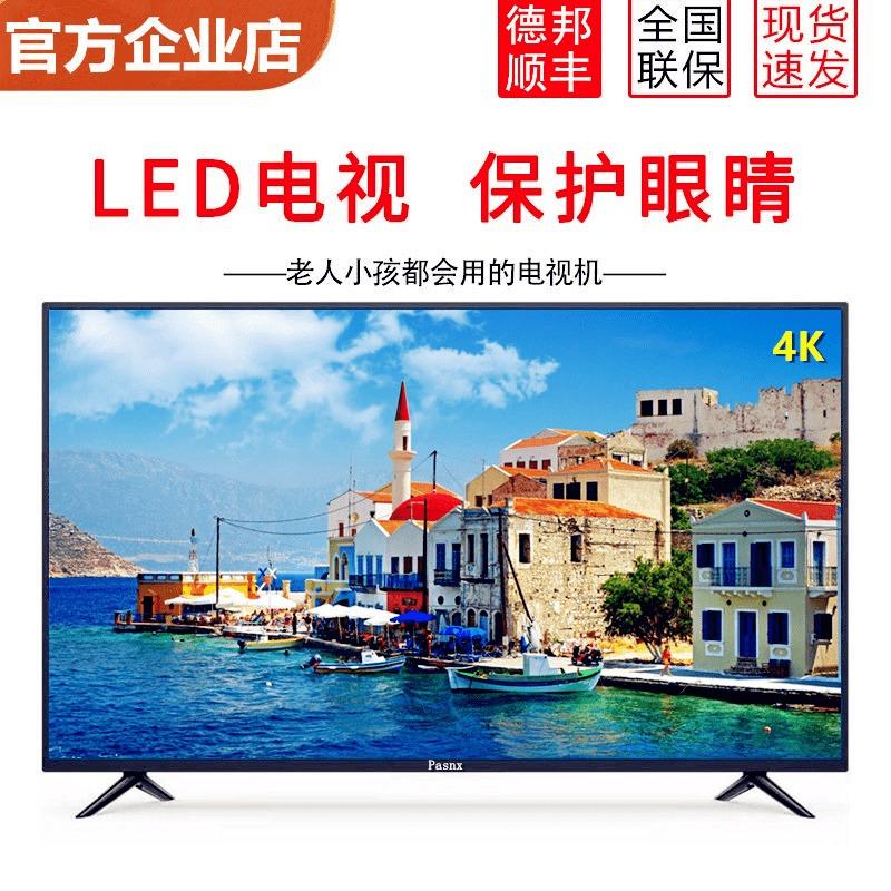 特价32寸液晶电视机30/42/46/55寸4K高清智能网络wifi电视大家电