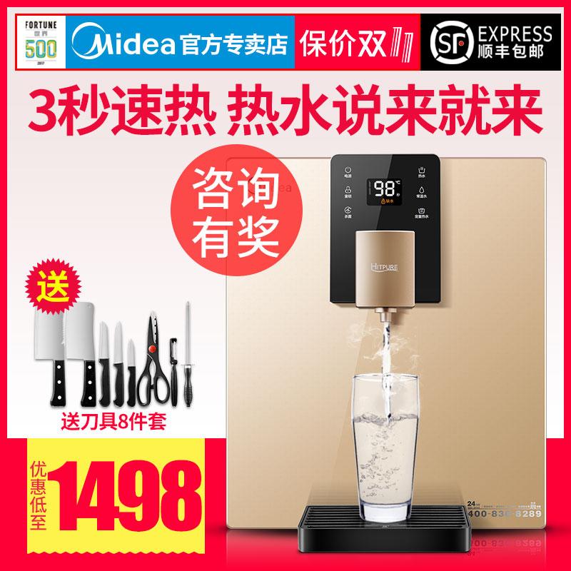 【正品】美的壁挂式饮水机家用管线机即热式直饮智能速热温热两用