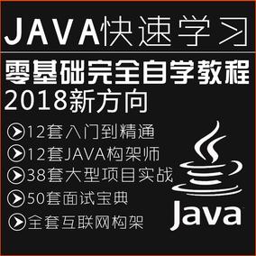 2018新版 java视频教程零基础入门JavaWEb|JavaEE架构师自学资料